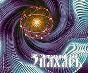 Лиз Бурбо. Великие универсальные законы жизни. Интеграция сознания