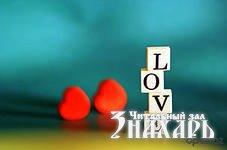 Симорон на любовь