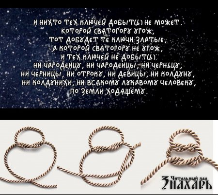 Славянские наузы - здоровье, сплетенное руками