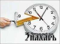 сэкономить время