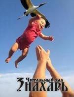 Рождение человека
