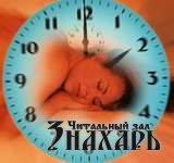 Развитие человека во сне