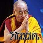 Далай-Лама. Советы Его Святейшества на каждый день