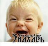 Смех. Как часто вы смеетесь?