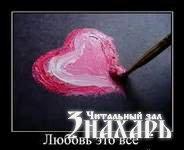 Любовь - это Все, Что Есть
