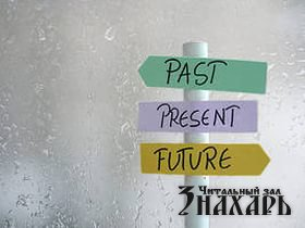 Прошлое, настоящее, будущее